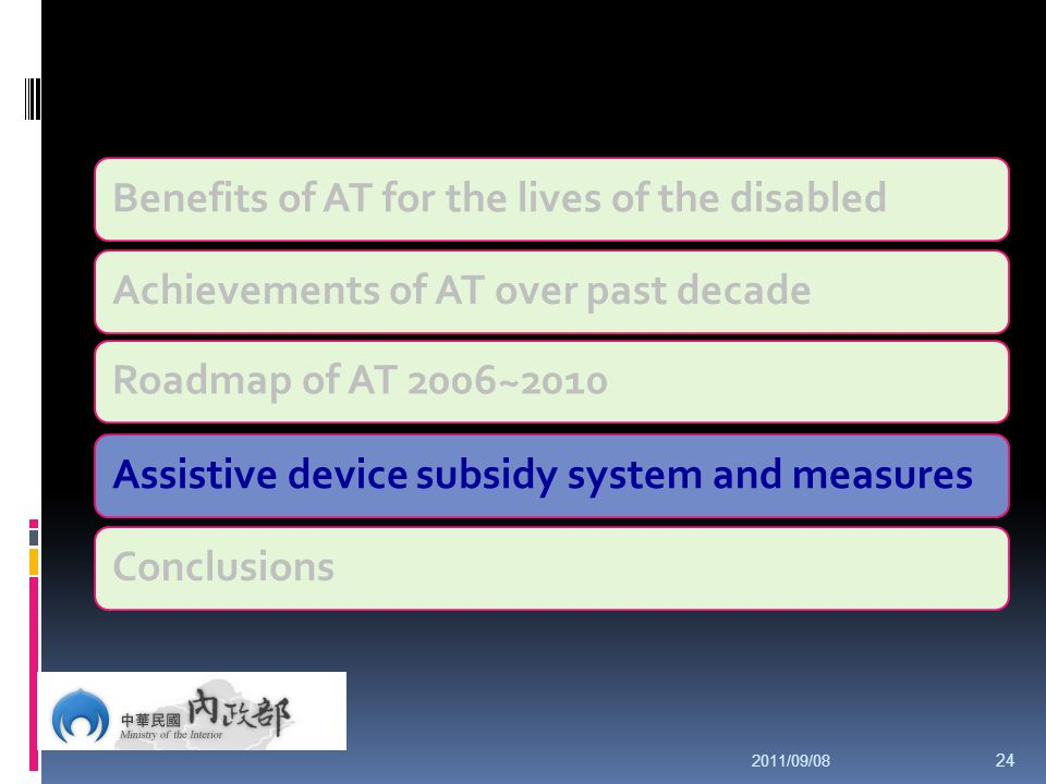 2011/09/08 Benefits of AT for the lives of the disabled