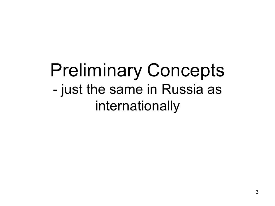 Preliminary Concepts - just the same in Russia as internationally
