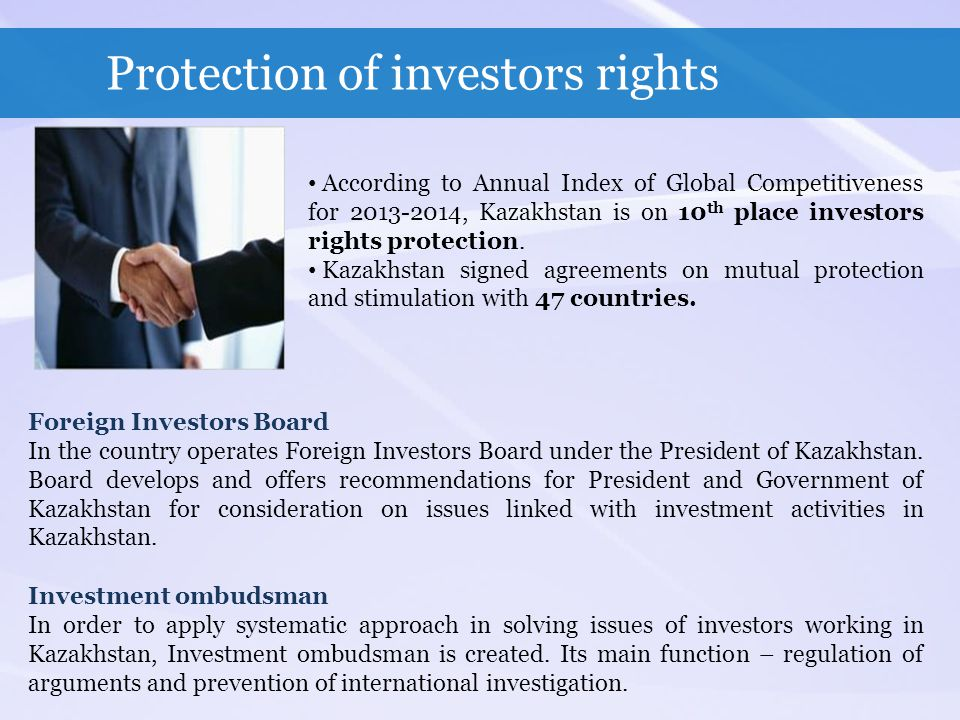 Protection of investors rights