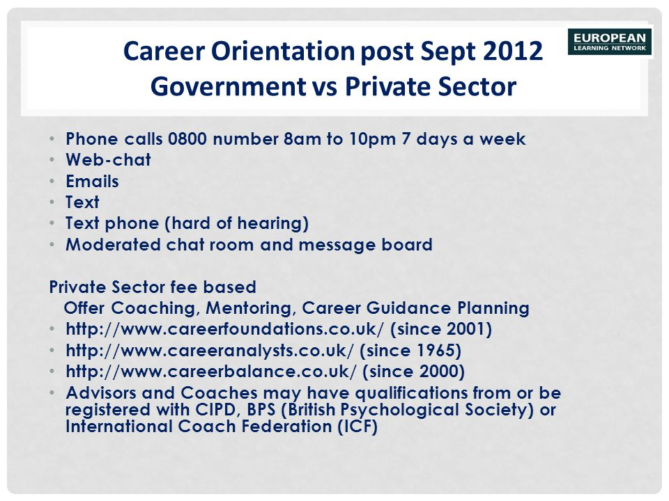Career Orientation post Sept 2012 Government vs Private Sector