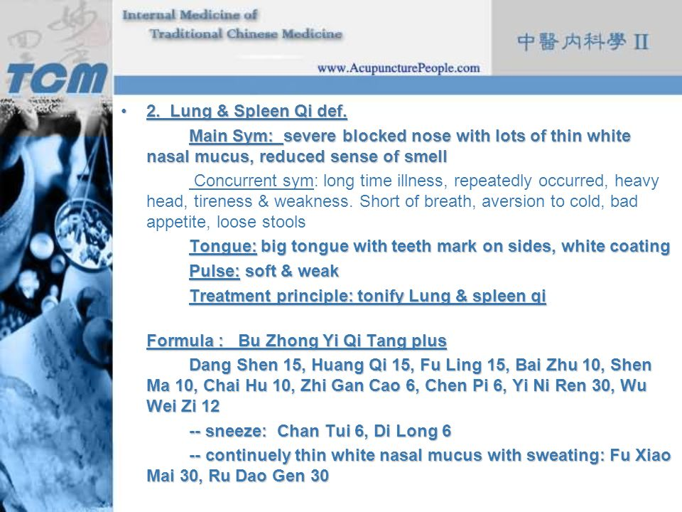 2. Lung & Spleen Qi def. Main Sym: severe blocked nose with lots of thin white nasal mucus, reduced sense of smell.