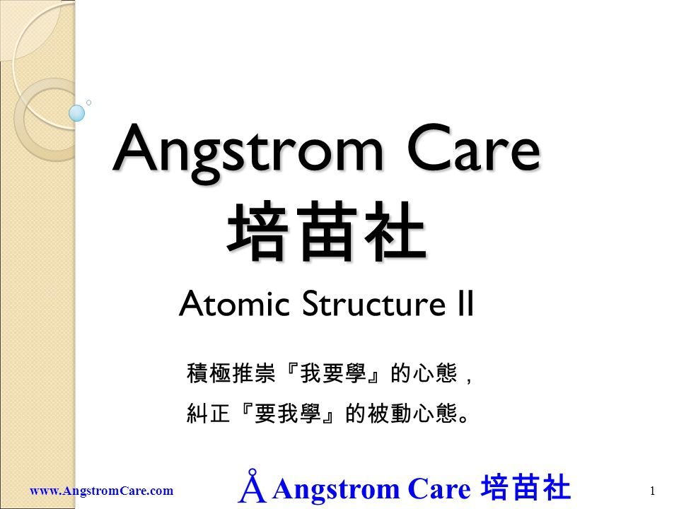 Angstrom Care 培苗社 Atomic Structure II