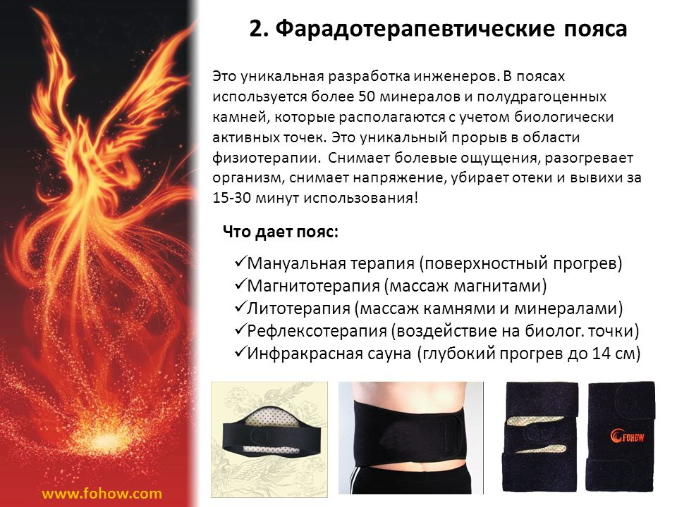 2. Фарадотерапевтические пояса