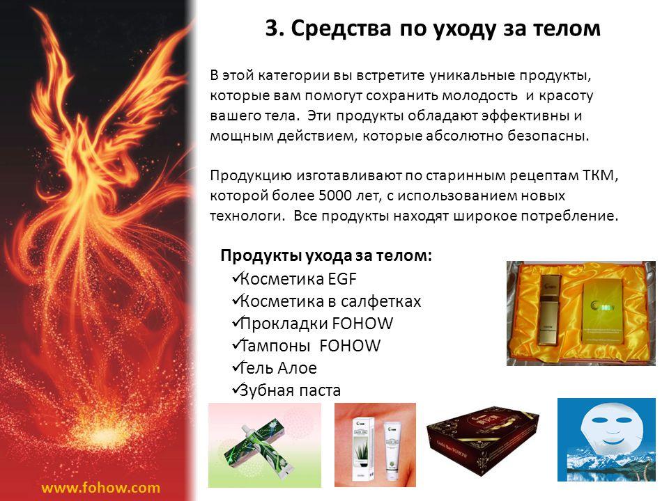 3. Средства по уходу за телом