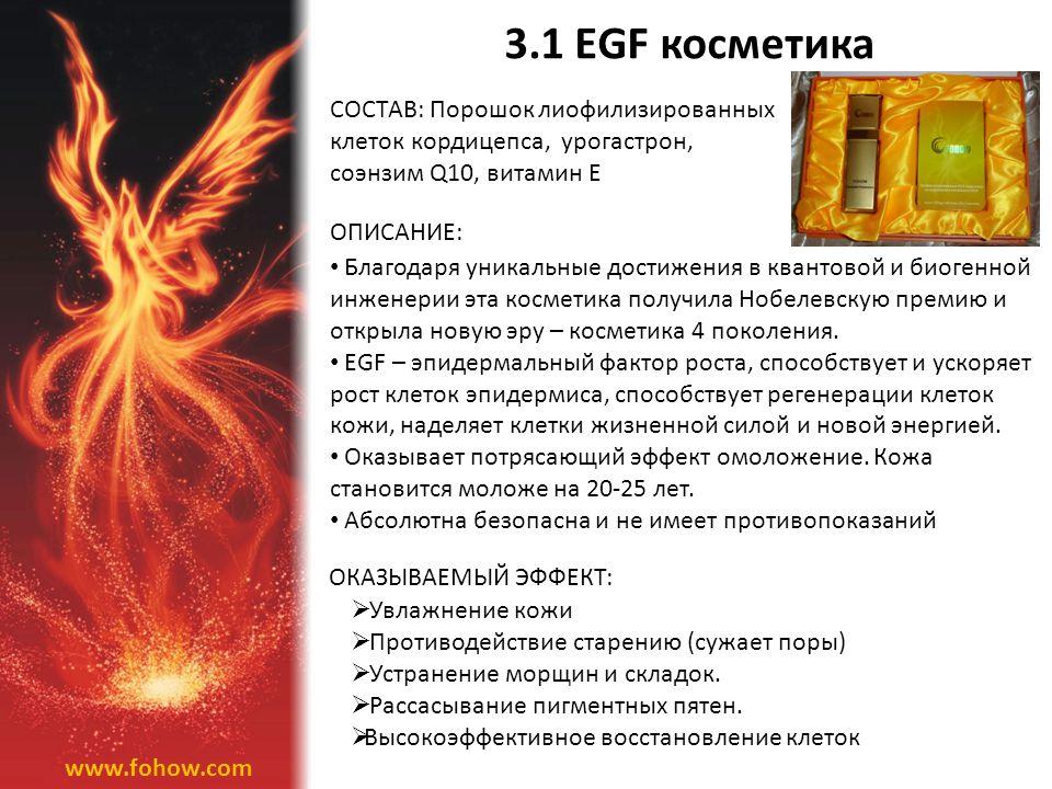 3.1 ЕGF косметика СОСТАВ: Порошок лиофилизированных