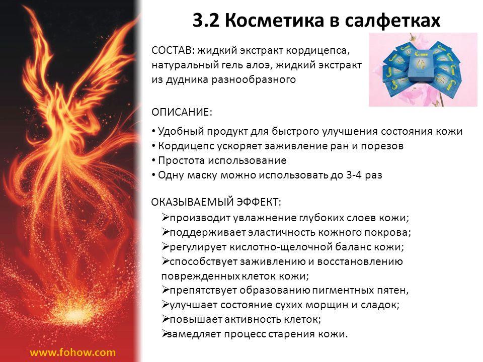 3.2 Косметика в салфетках СОСТАВ: жидкий экстракт кордицепса,