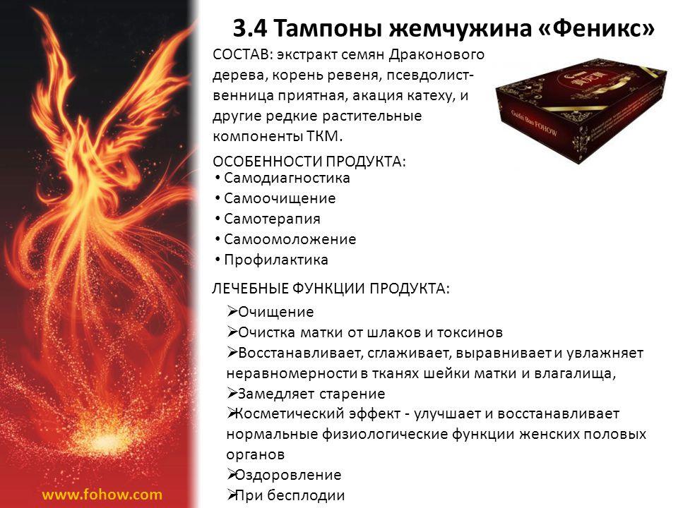 3.4 Тампоны жемчужина «Феникс»