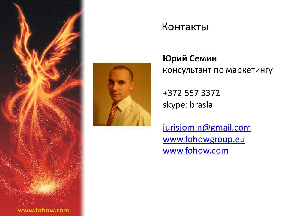 Контакты Юрий Семин консультант по маркетингу +372 557 3372