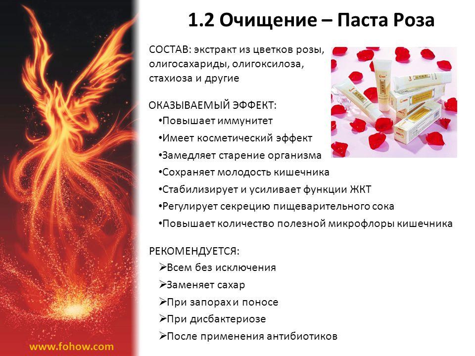 1.2 Очищение – Паста Роза СОСТАВ: экстракт из цветков розы,