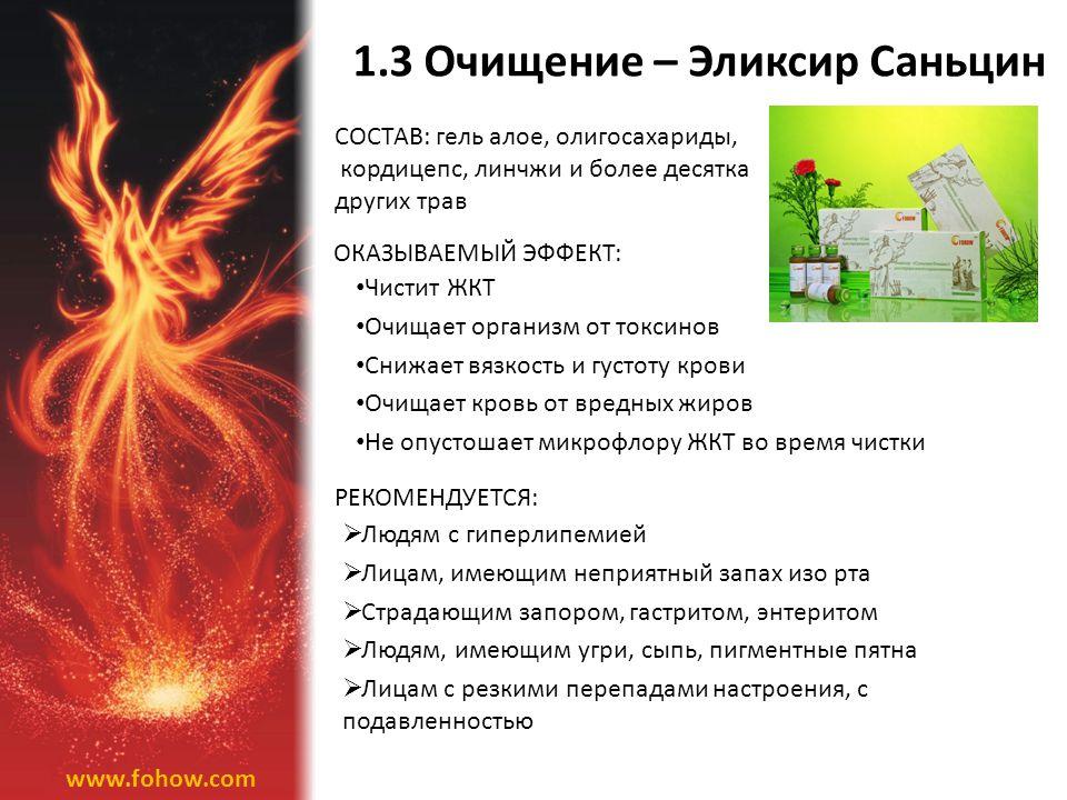 1.3 Очищение – Эликсир Саньцин