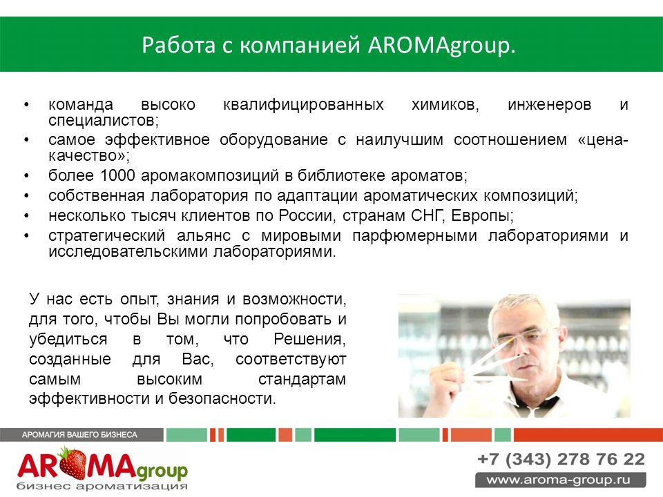 Работа с компанией AROMAgroup.