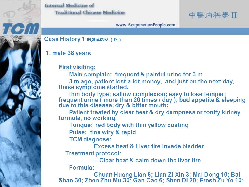 Case History 1 胡翘武医案 (四) 1. male 38 years. First visiting: Main complain: frequent & painful urine for 3 m.