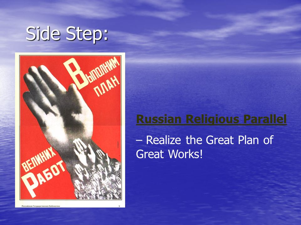 Side Step: Russian Religious Parallel