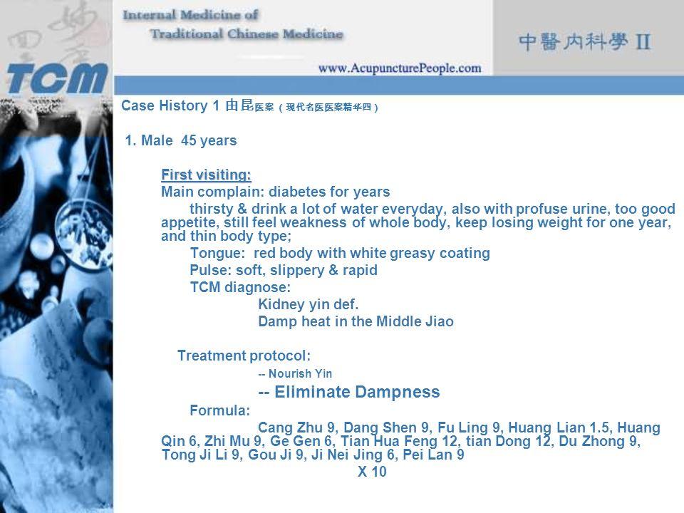 -- Eliminate Dampness Case History 1 由昆医案 (现代名医医案精华四) 1. Male 45 years