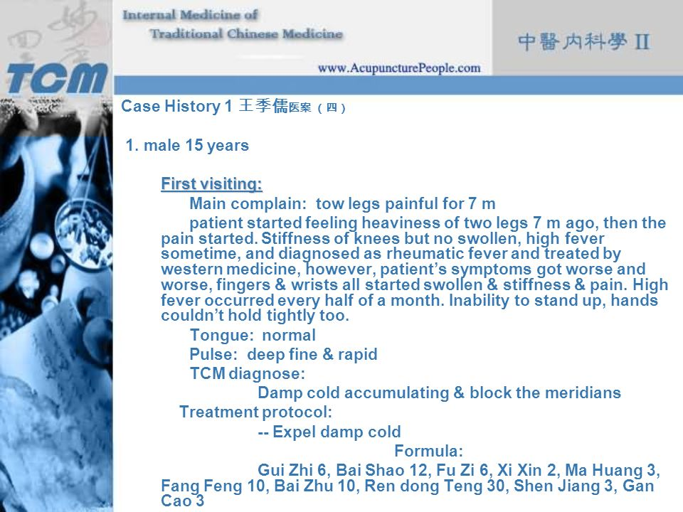 Case History 1 王季儒医案 (四) 1. male 15 years. First visiting: Main complain: tow legs painful for 7 m.