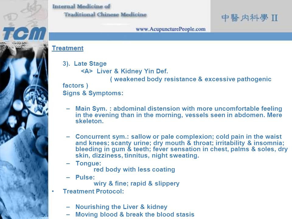 Treatment 3). Late Stage. <A> Liver & Kidney Yin Def. ( weakened body resistance & excessive pathogenic factors )
