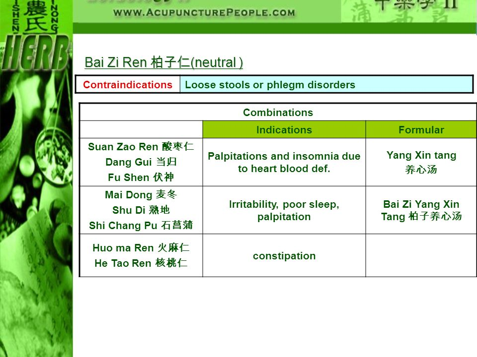 Bai Zi Ren 柏子仁(neutral )