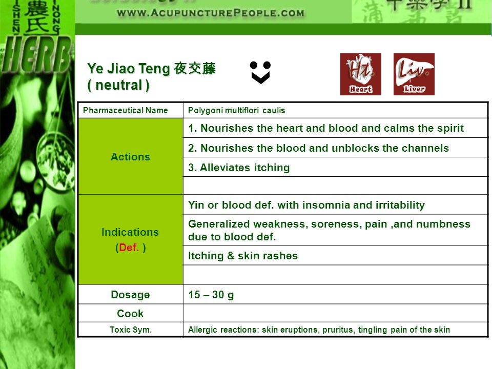 Ye Jiao Teng 夜交藤( neutral )
