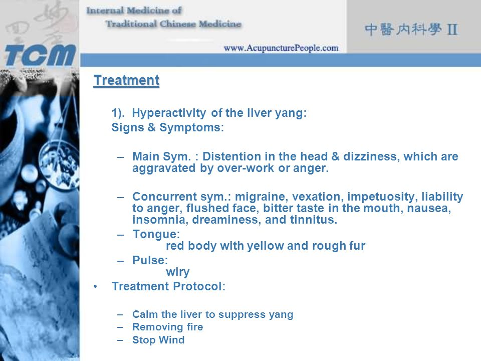 1). Hyperactivity of the liver yang:
