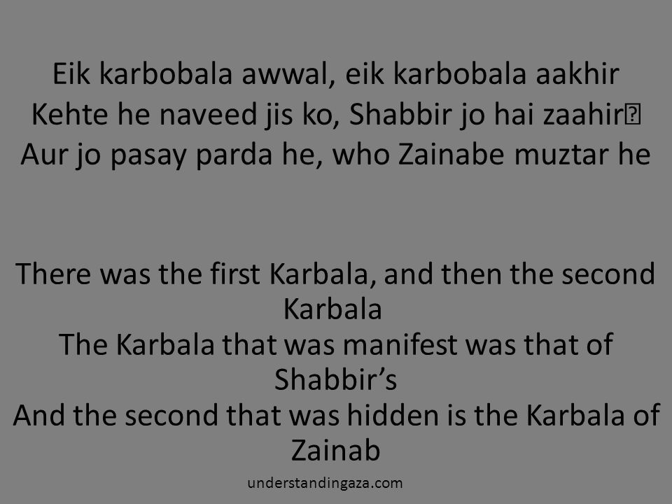 And the second that was hidden is the Karbala of Zainab