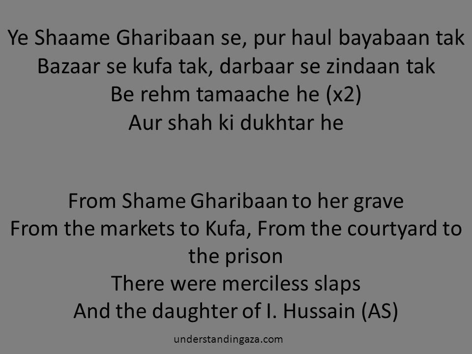 There were merciless slaps And the daughter of I. Hussain (AS)