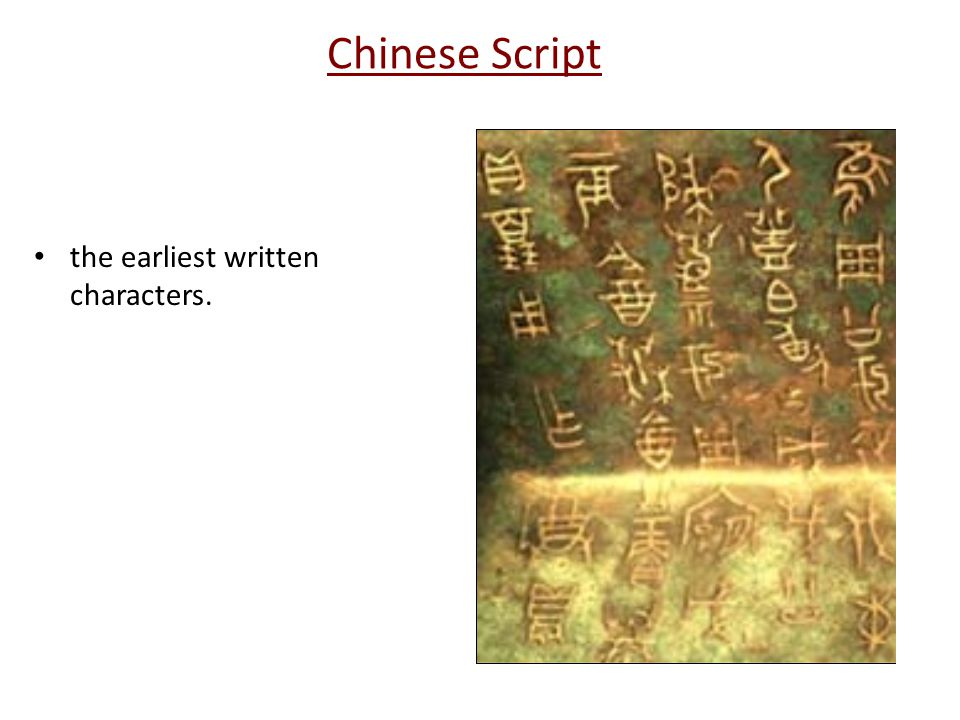 Chinese Script the earliest written characters.