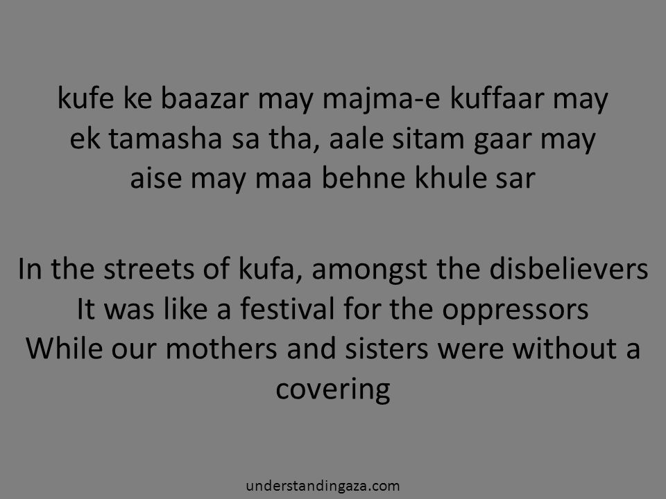 In the streets of kufa, amongst the disbelievers