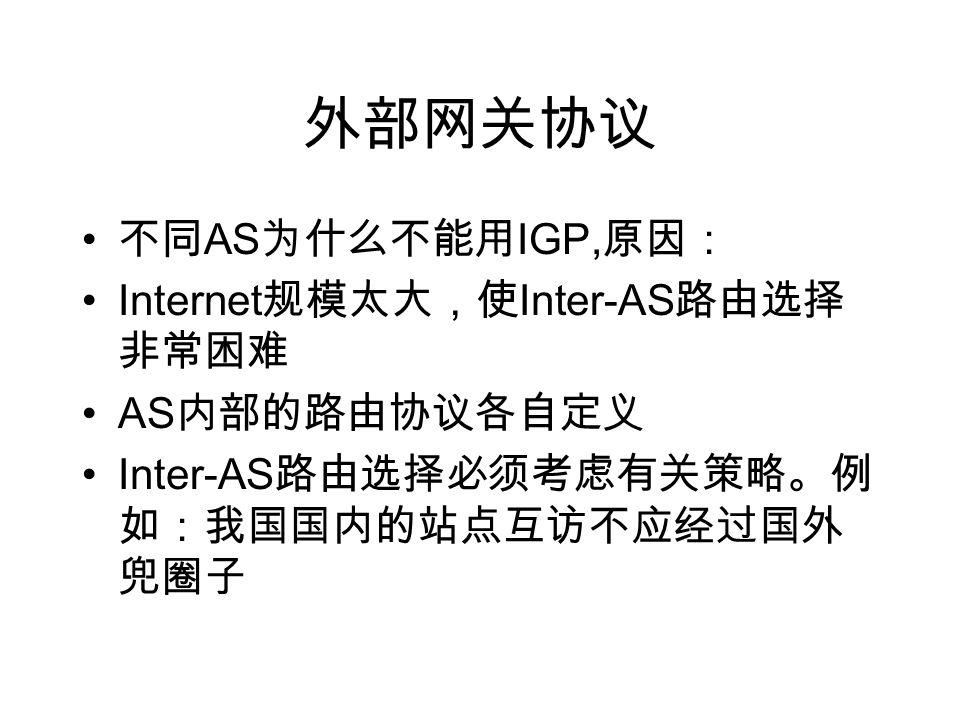 外部网关协议 不同AS为什么不能用IGP,原因: Internet规模太大,使Inter-AS路由选择非常困难 AS内部的路由协议各自定义