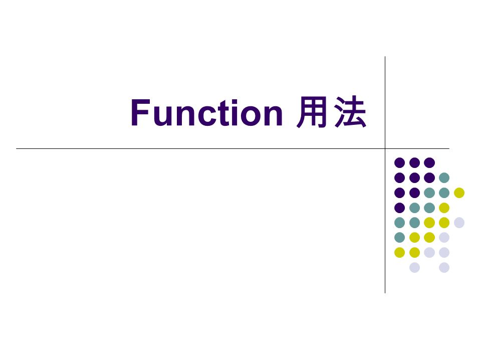 Function 用法