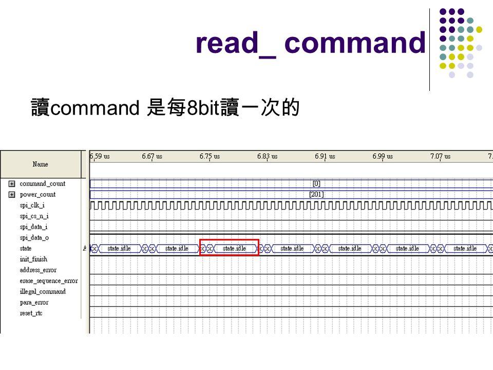 read_ command 讀command 是每8bit讀一次的