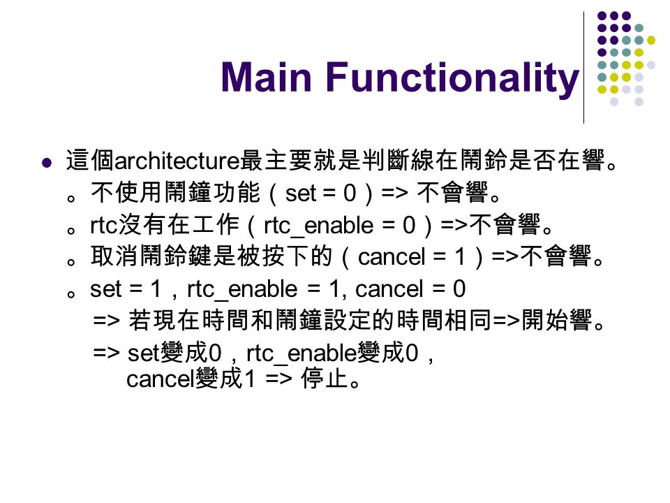 Main Functionality 這個architecture最主要就是判斷線在鬧鈴是否在響。