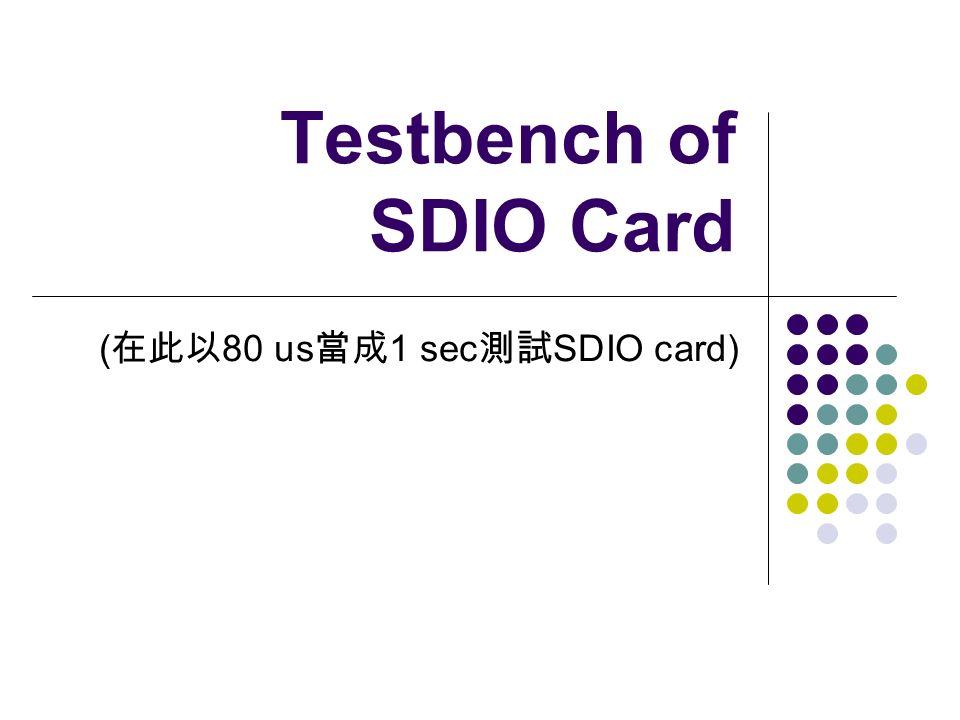 (在此以80 us當成1 sec測試SDIO card)