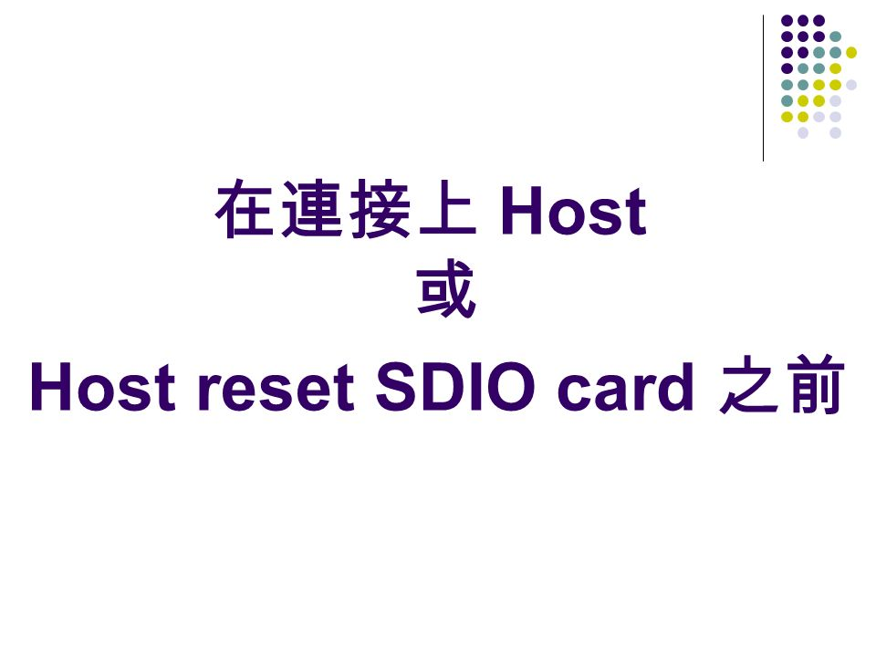 在連接上 Host 或 Host reset SDIO card 之前