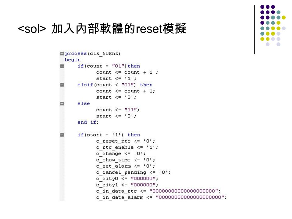 <sol> 加入內部軟體的reset模擬