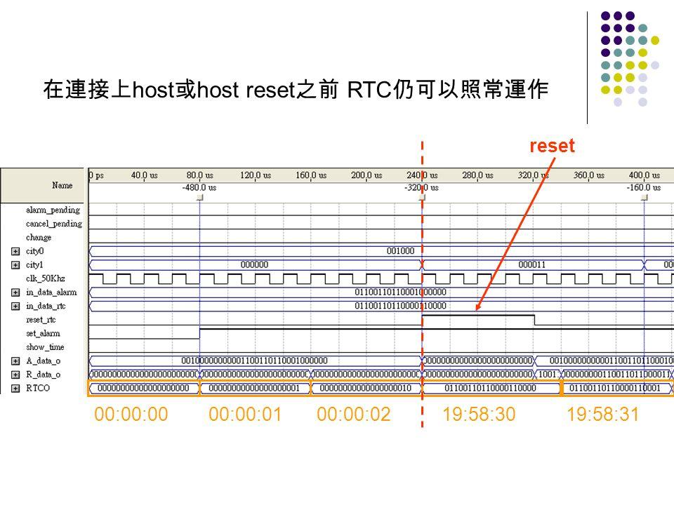 在連接上host或host reset之前 RTC仍可以照常運作