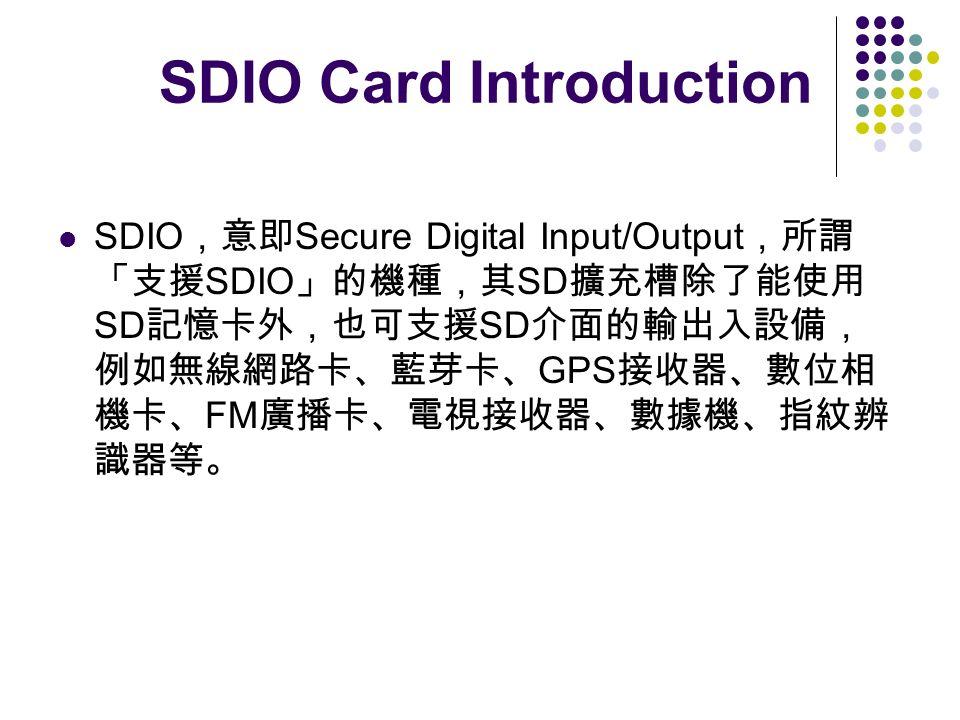 SDIO Card Introduction