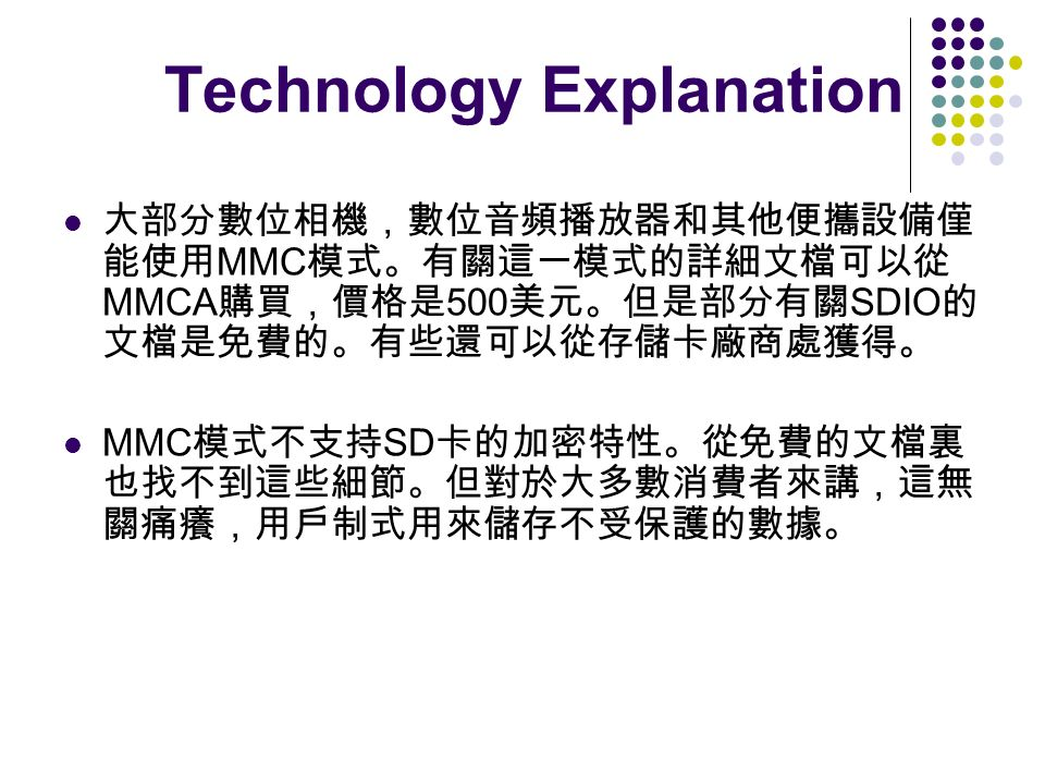 Technology Explanation