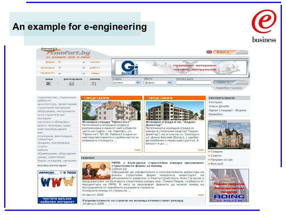 An example for e-engineering