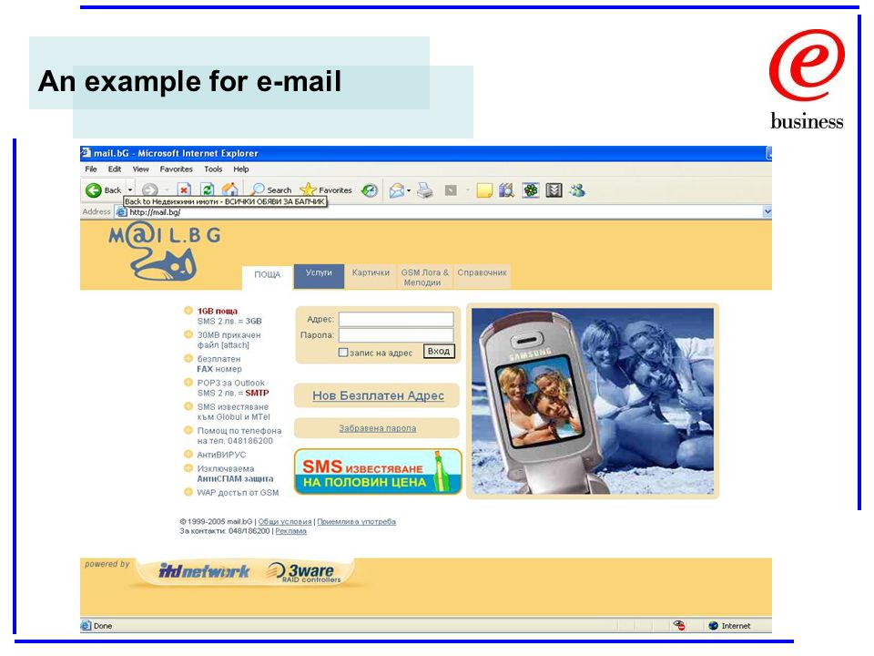 An example for e-mail