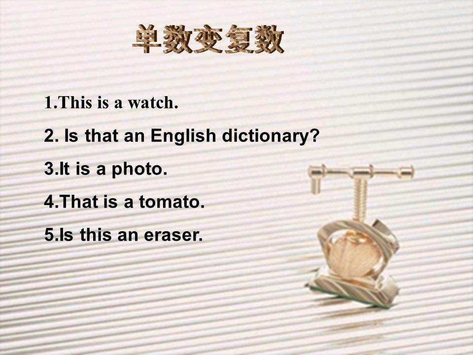 单数变复数 1.This is a watch. 2. Is that an English dictionary