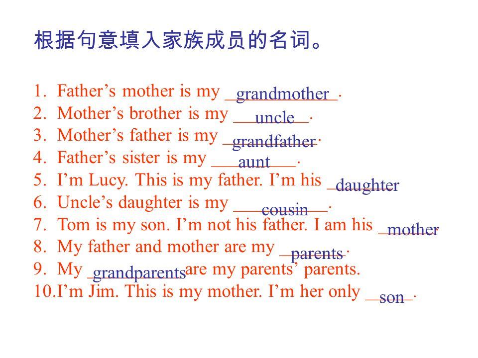 根据句意填入家族成员的名词。 Father's mother is my ____________.