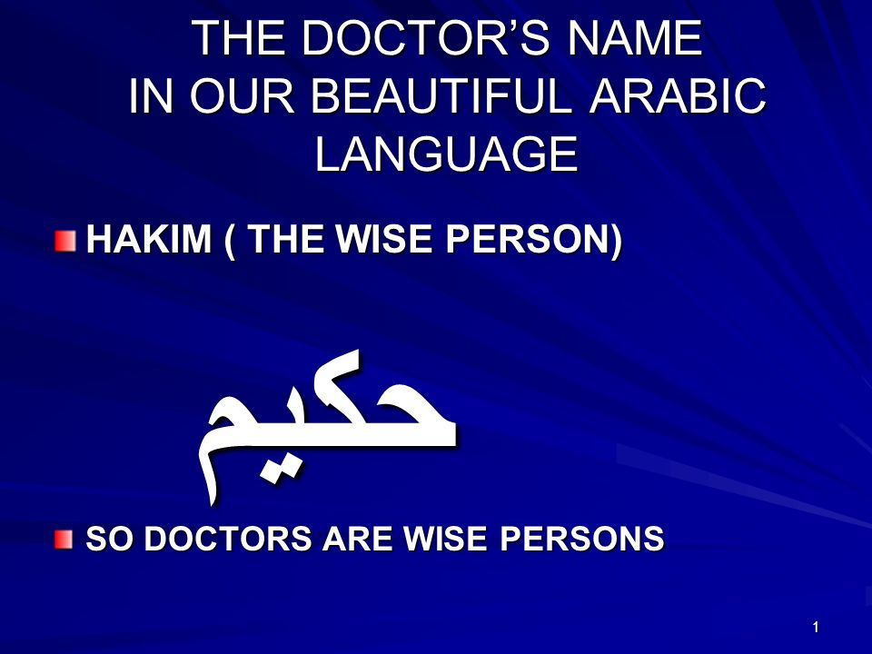 THE DOCTOR'S NAME IN OUR BEAUTIFUL ARABIC LANGUAGE