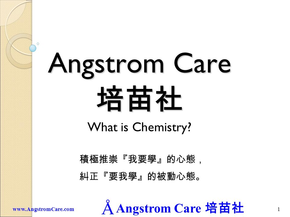 Angstrom Care 培苗社 What is Chemistry