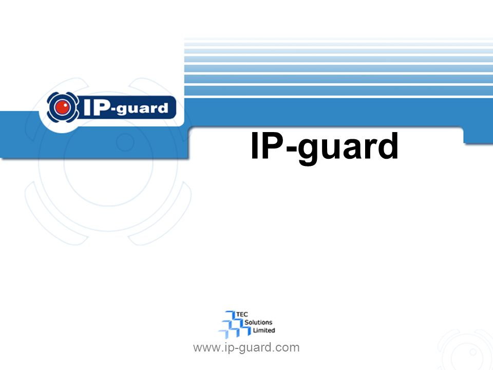 IP-guard www.ip-guard.com