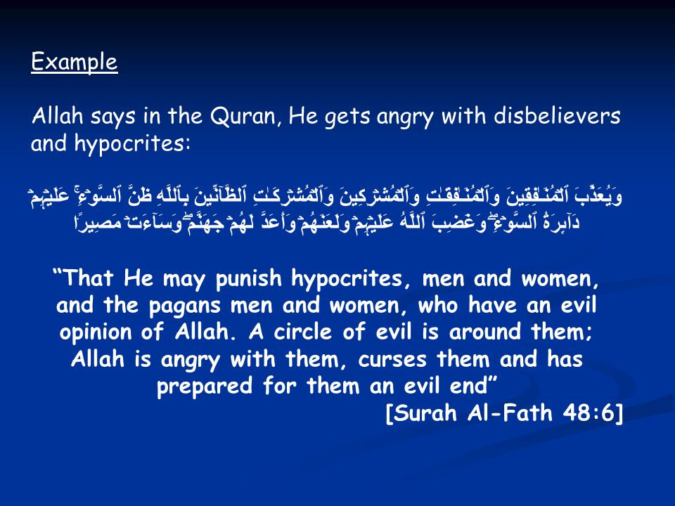 Example Allah says in the Quran, He gets angry with disbelievers and hypocrites: