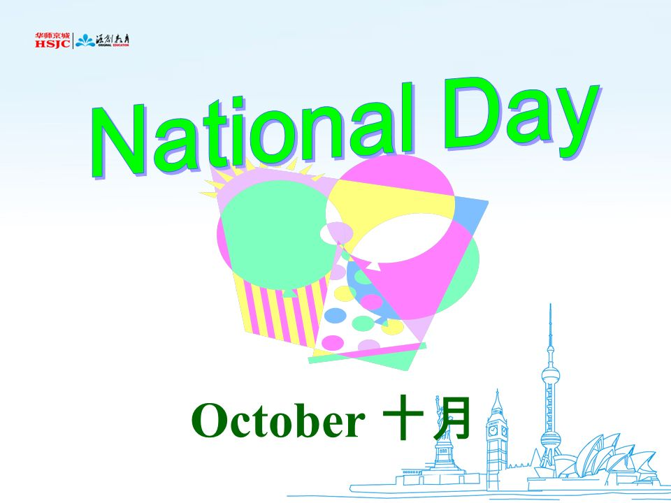 National Day October 十月