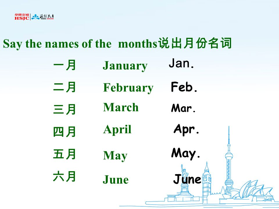 Say the names of the months说出月份名词