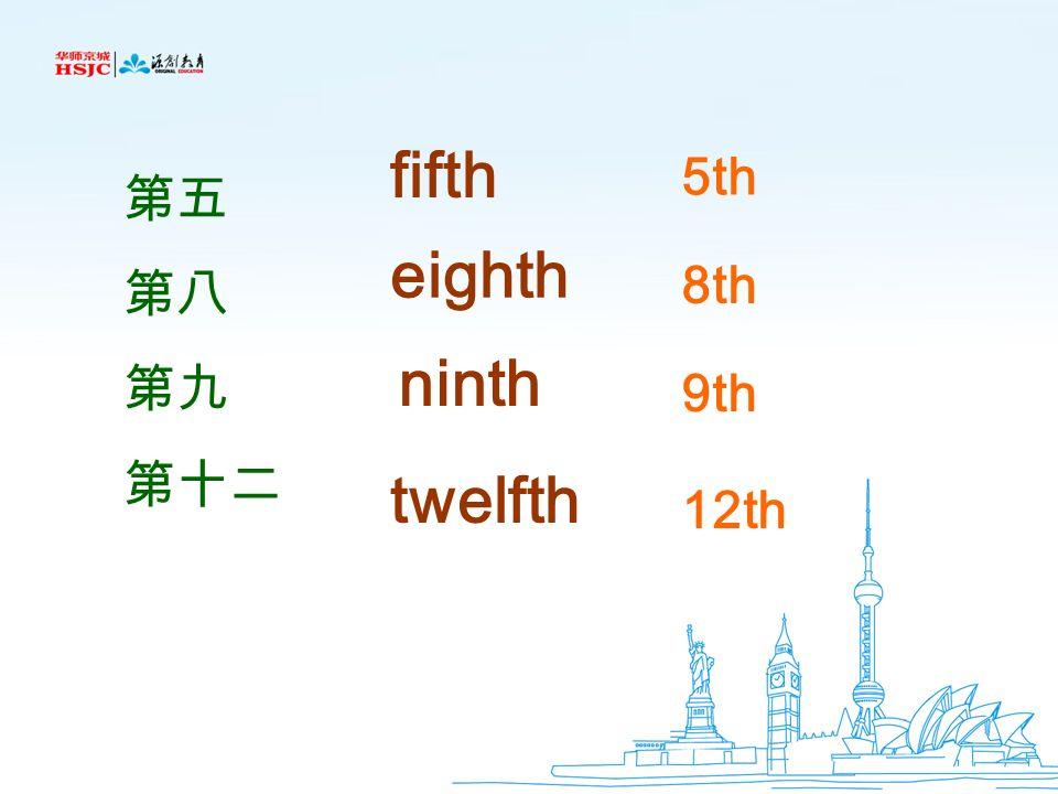 fifth 5th 第五 第八 第九 第十二 eighth 8th ninth 9th twelfth 12th