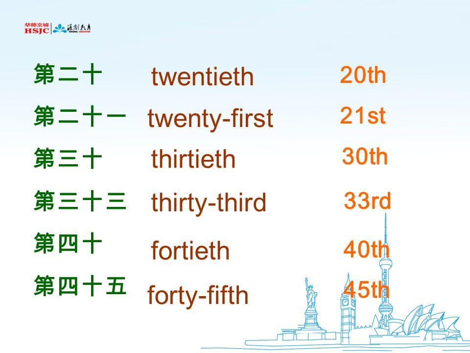 twentieth twenty-first thirtieth thirty-third fortieth forty-fifth 第二十