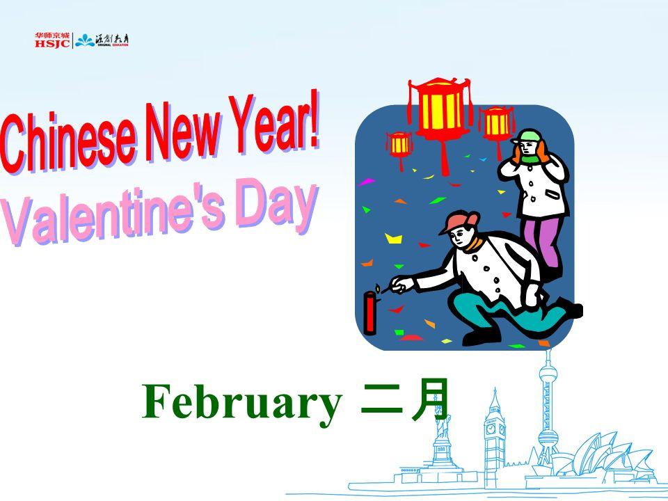Chinese New Year! Valentine s Day February 二月